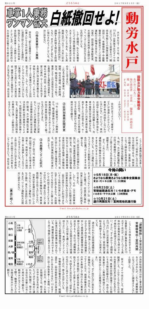 http://file.doromito.blog.shinobi.jp/0da6bf60.pdf
