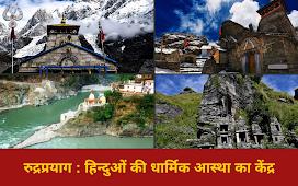 Rudraprayag : Center of religious faith of Hindus ( रुद्रप्रयाग : हिन्दुओं की धार्मिक आस्था का केंद्र )