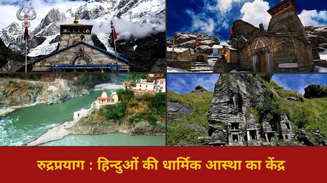 Rudraprayag : Center of religious faith of Hindus