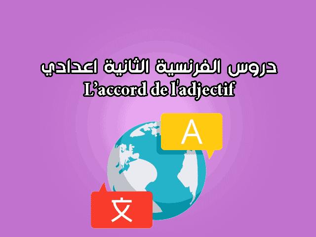 دروس الفرنسية الثانية اعدادي  L'accord de l'adjectif