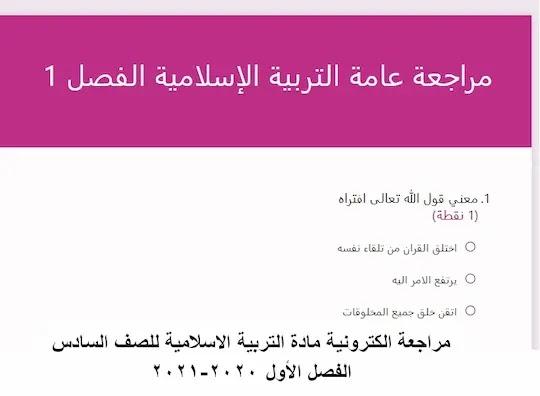 مراجعة الكترونية مادة التربية الاسلامية للصف السادس الفصل الأول 2020-2021