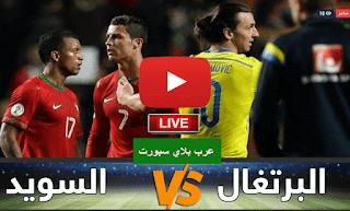 مشاهدة مباراة السويد والبرتغال دوري الامم الاوربيه 2020