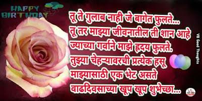 बायकोला-वाढदिवसाच्या-शुभेच्छा-Happy-Birthday-Wishes-in-marathi-happy-bykola-vadhdivas-subhechha-happy-birthday-wife-bayko-patni-birthday-wishes-with-images