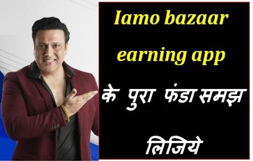 iamo-bazaar-business-plan