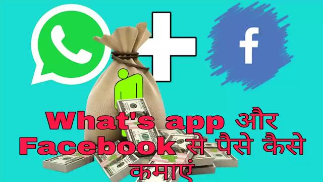 What'sapp or facebook se paise kaise kamaye?