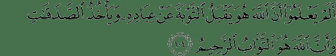 Surat At Taubah Ayat 104
