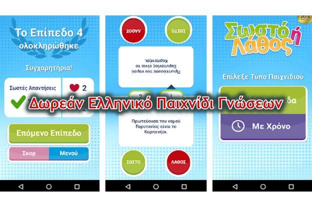 Δωρεάν mobile game γνώσεων με ερωτήσεις στα Ελληνικά