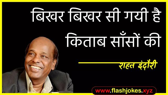 Dr. Rahat Indori - Bikhar Bikhar Si Gayi Hai Kitaab Saanson Ki