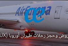 التوظيف الإلكتروني طيران أوروبا2021