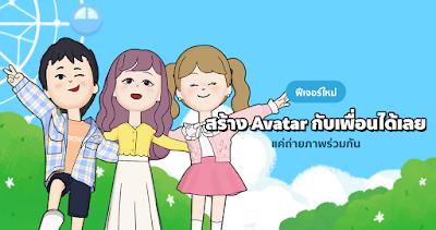 Avatar Friends ฟีเจอร์ใหม่ ให้เพิ่มเพื่อนบน LINE มาร่วมเฟรมสนุกได้ไม่รู้จบ