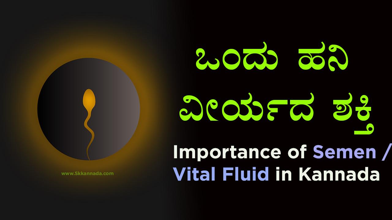 ಒಂದು ಹನಿ ವೀರ್ಯದ ಶಕ್ತಿ - Importance of Semen / Vital Fluid in Kannada