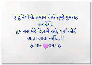 Best 2 line shayari in hindi with images