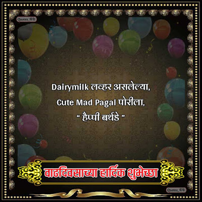 birthday quotes for sister in Marathi