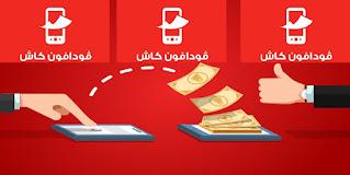 جميع اكواد محفظة فودافون كاش atm أكواد Vodafone cash