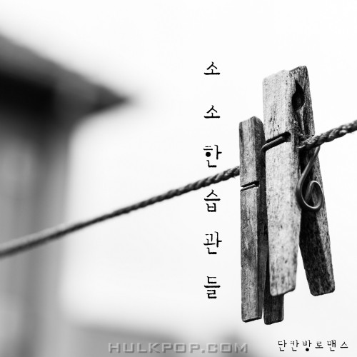 [Single] One Room Romance – 소소한 습관들