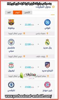 تحميل تطبيق مباريات اليوم بث مباشر كورة لايف 2021 لمشاهدة المباريات الرياضية.