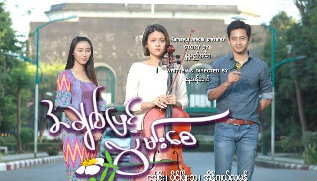 Movie name - AChit Phyint Lwan Say