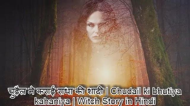 चुड़ैल ने कराई राधा की शादी   Chudail ki bhutiya kahaniya   Witch Story in Hindi