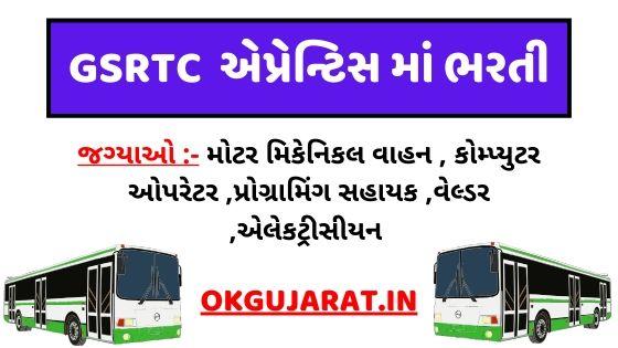 GSRTC Recruitment - Online Sarkari Bharti