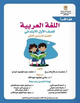 تحميل كتاب اللغة العربية للصف الاول الابتدائى 2017 الترم الثانى
