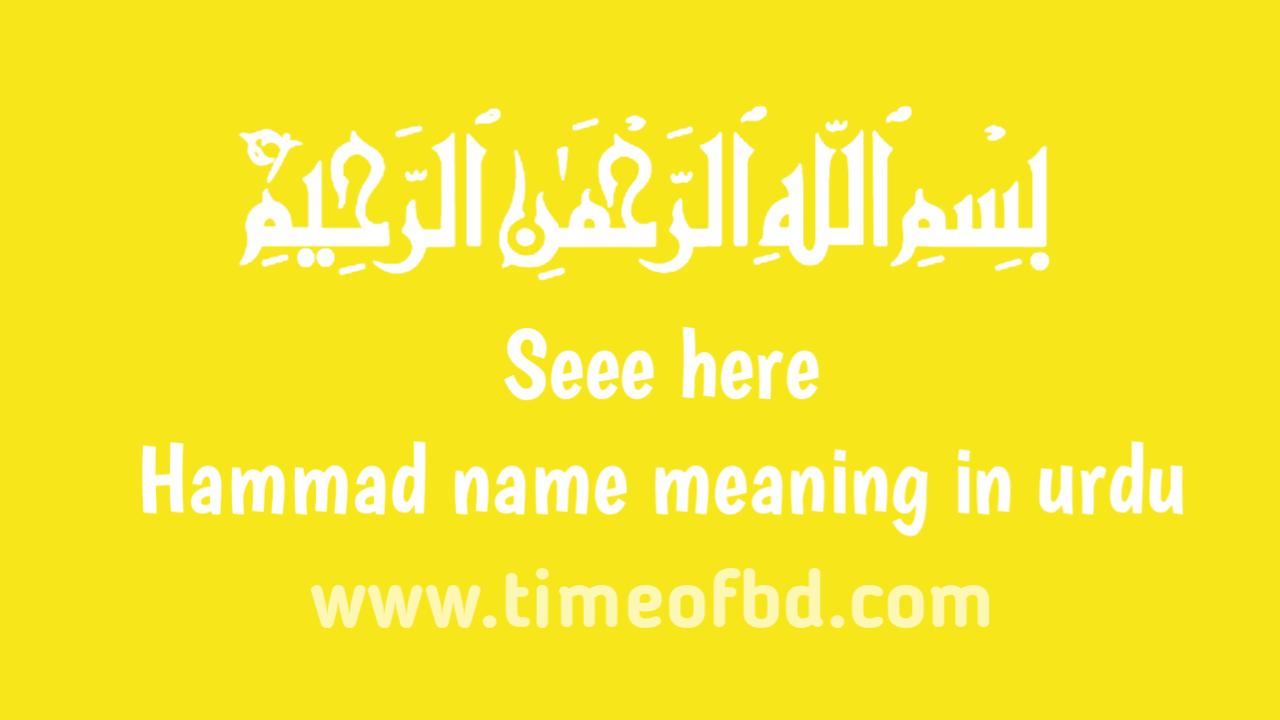 hammad name meaning in urdu, حمدو نام کا مطلب اردو میں ہے