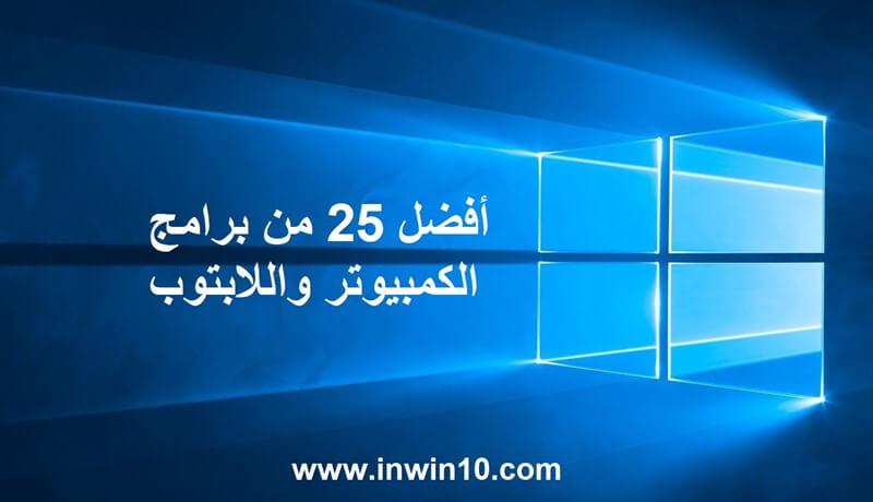 25 من أفضل برامج الكمبيوتر ويندوز 10 ويندوز 8 ويندوز 7 2019