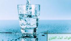 فوائد شرب الماء القلوي