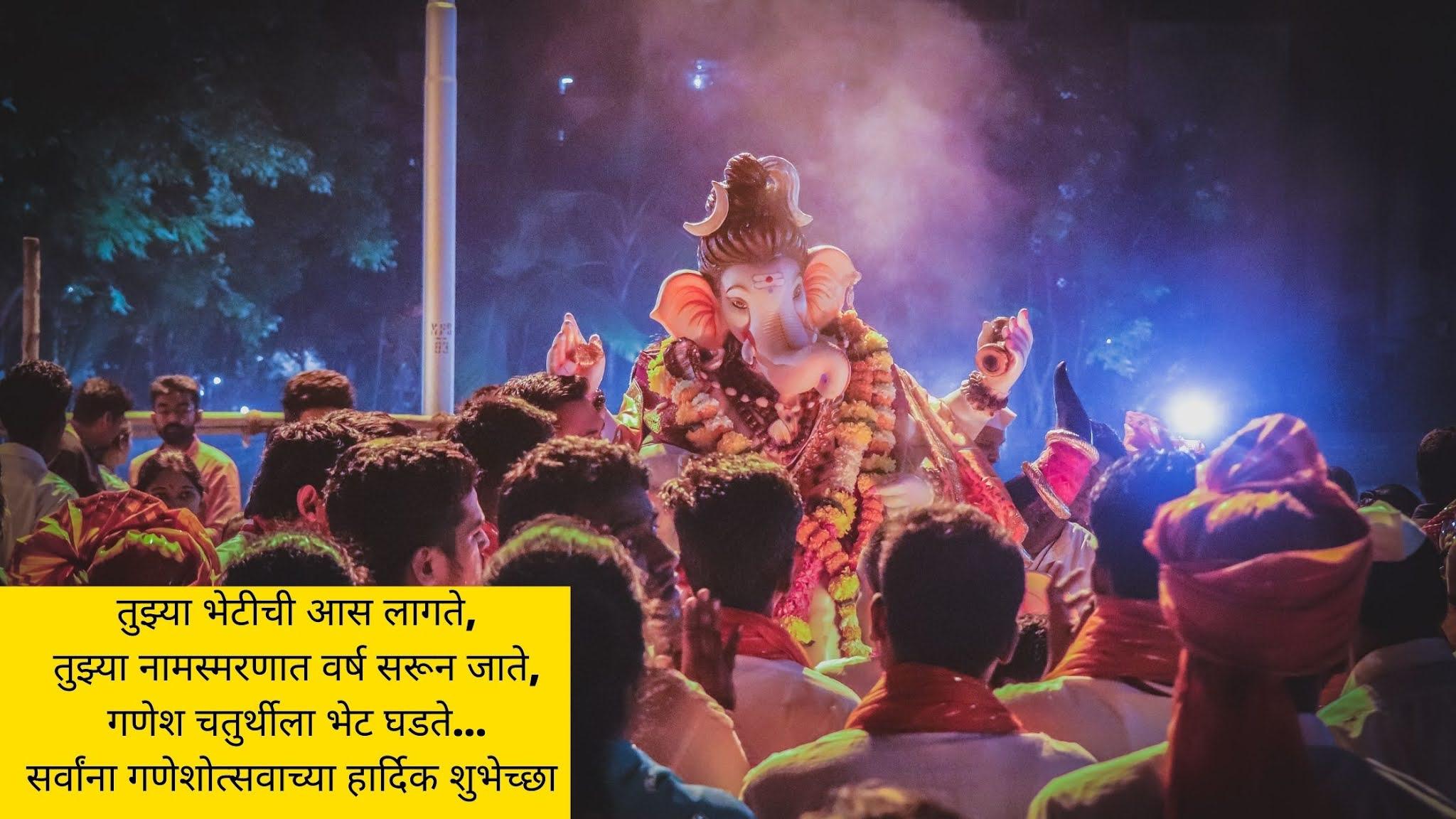 ganesh-chaturthi-wishes-in-Marathi