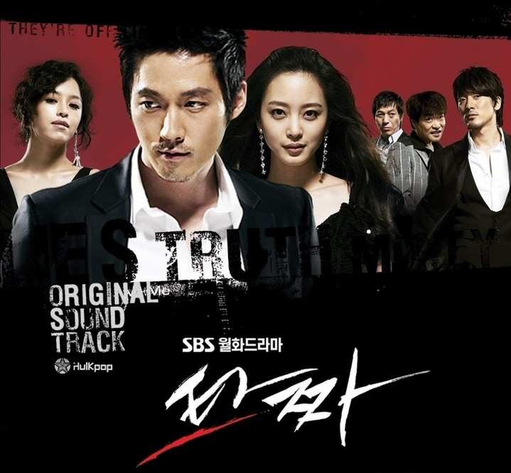 Various Artists – Tazza OST