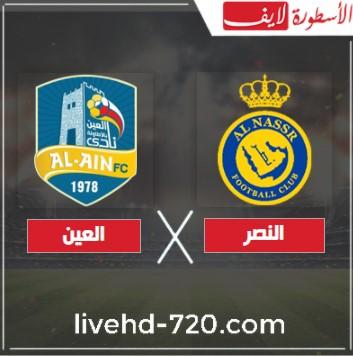 مشاهدة مبارة النصر والعين بث مباشر اليوم في الدوري السعودي