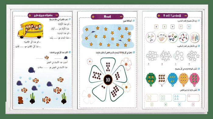 مجموعة من الأنشطة والتمارين في الرياضيات للسنة الأولى ابتدائي