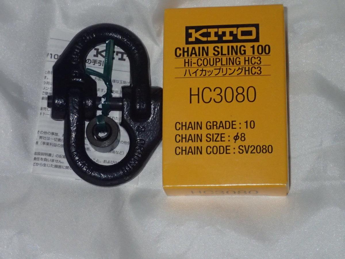 Mắc nối xích HC3080 2 tấn