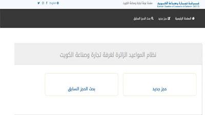 رابط حجز موعد غرفة التجارة والصناعة الكويت ekcci.org.kw حياك