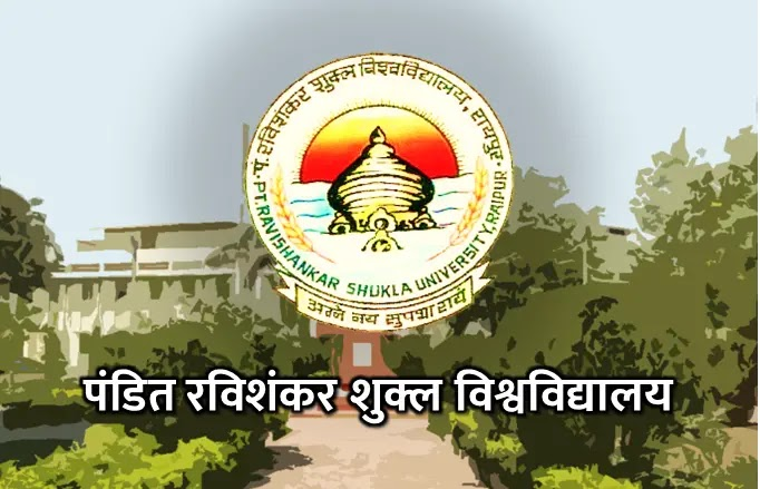 PRSU Notification For Job, Syllabus, Admission & Results