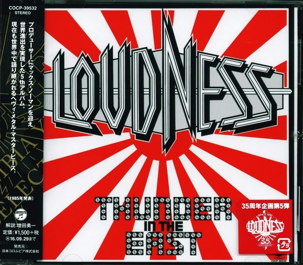 LOUDNESS - Thunder In The East [Japan remastered 2016] full