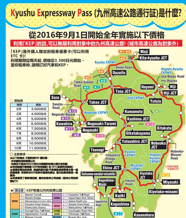 林公子生活遊記: 九州自駕優惠 Kyushu Expressway Pass(九州高速公路通行証)