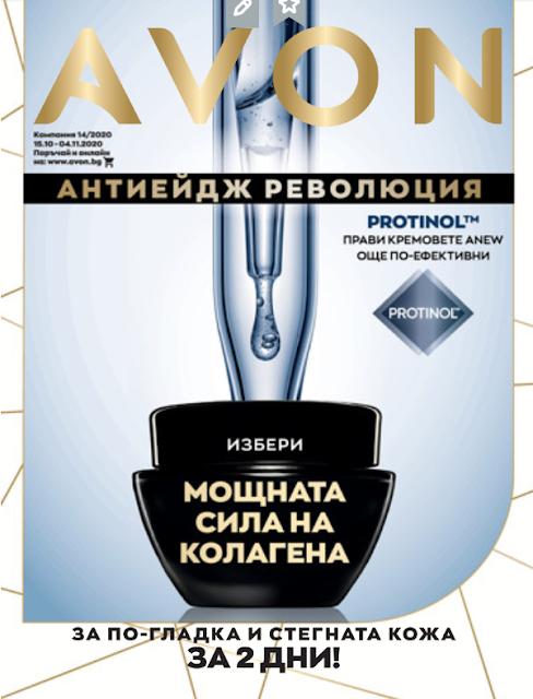 AVON Брошура - Каталог №14  15.10 - 04.11 2020