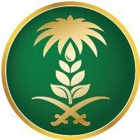 السعودية   رابط وظائف وزارة البيئة والمياه والزراعة mewa.gov.sa
