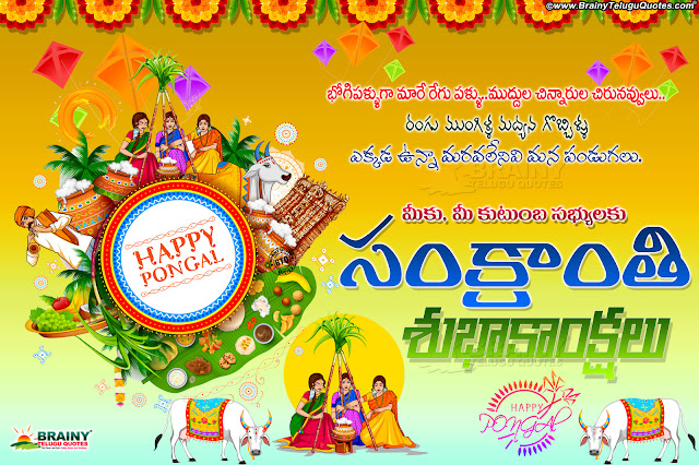 makara sankranthi greetings in telugu, telugu pongal greetings, happy pongal greetings in telugu
