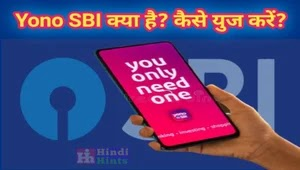 Yono SBI App क्या है? कैसे युज करे?