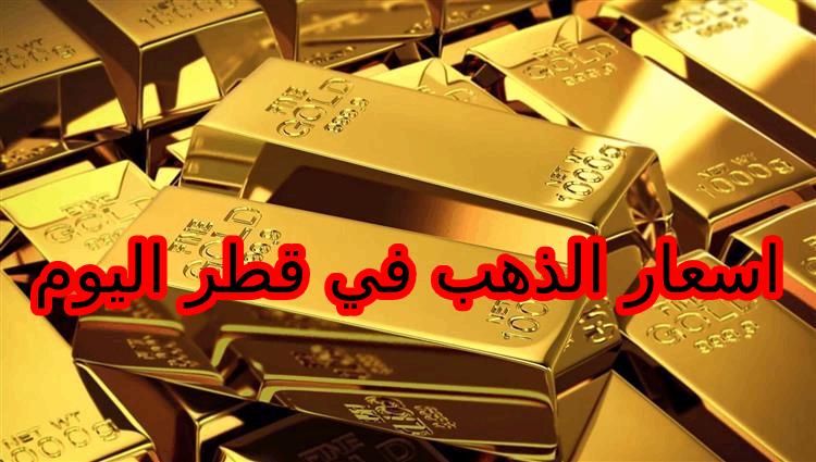 اسعار الذهب اليوم في قطر بالريال القطري