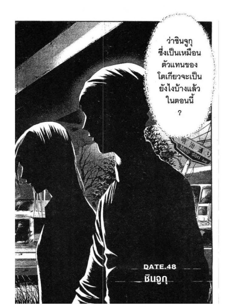 Kanojo wo Mamoru 51 no Houhou - หน้า 128