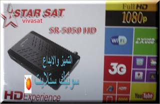 احدث ملف قنوات STAR SAT SR-5050HDMINI