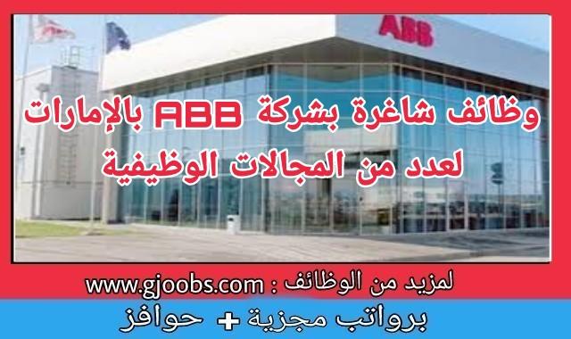 وظائف شاغرة بشركة ABB بالإمارات لعدد من المجالات الوظيفية
