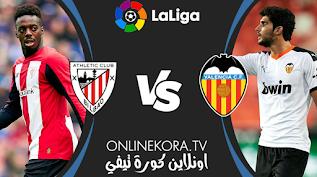 مشاهدة مباراة فالنسيا وأتلتيك بيلباو بث مباشر اليوم 12-12-2020 في الدوري الإسباني
