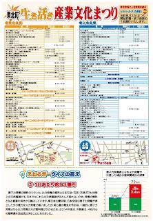 Tohoku Town Industry & Culture Festival 2016 schedule 平成28年東北町生き活き産業文化まつり 日程表 Tohoku-machi Iki Iki Sangyou Bunka Matsuri