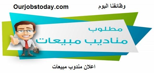 اعلان مندوب مبيعات لشركة كبري | وظائفنا اليوم - Ourjobstoday.com