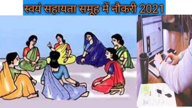 स्वयं सहायता समूह में नौकरी | job on swayam sahayata samuh 2021|hindi news