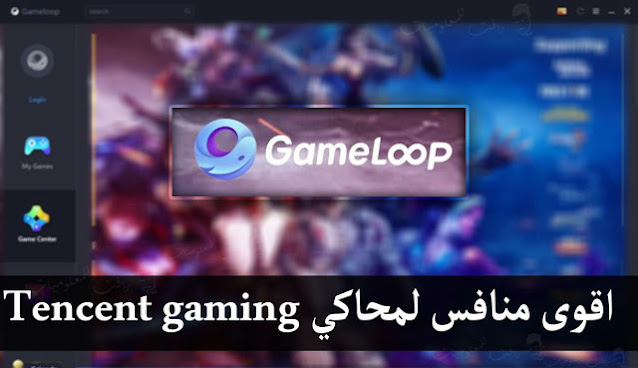 تنزيل برنامج Gameloop أقوى محاكي لتشغيل العاب الأندرويد على الحاسوب لعام 2021