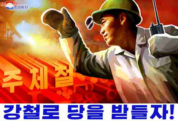 (1) DPRK Posters Accelerating Socialist Construction